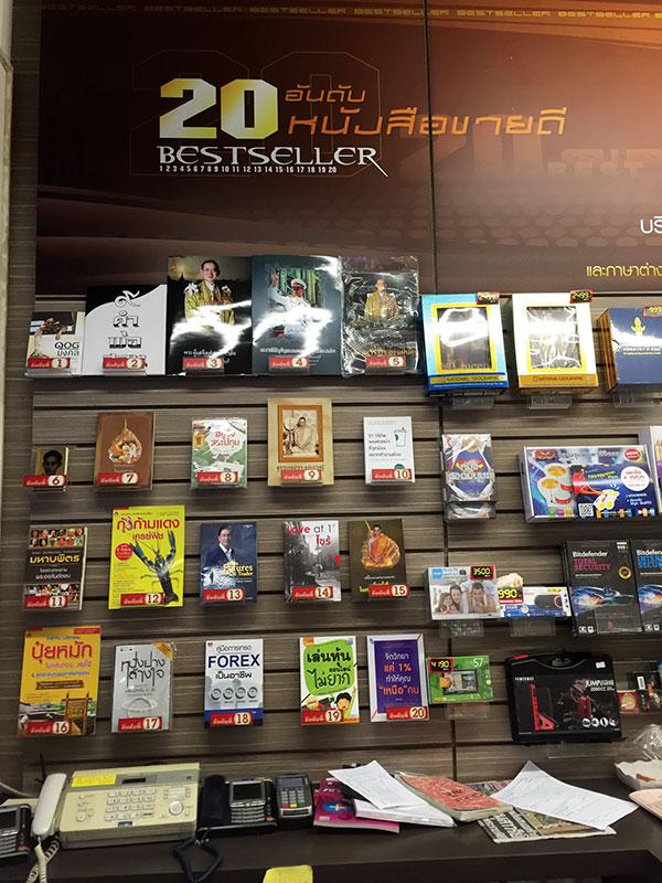อันดับหนังสือขายดีของร้านหนังสือชั้นนำ