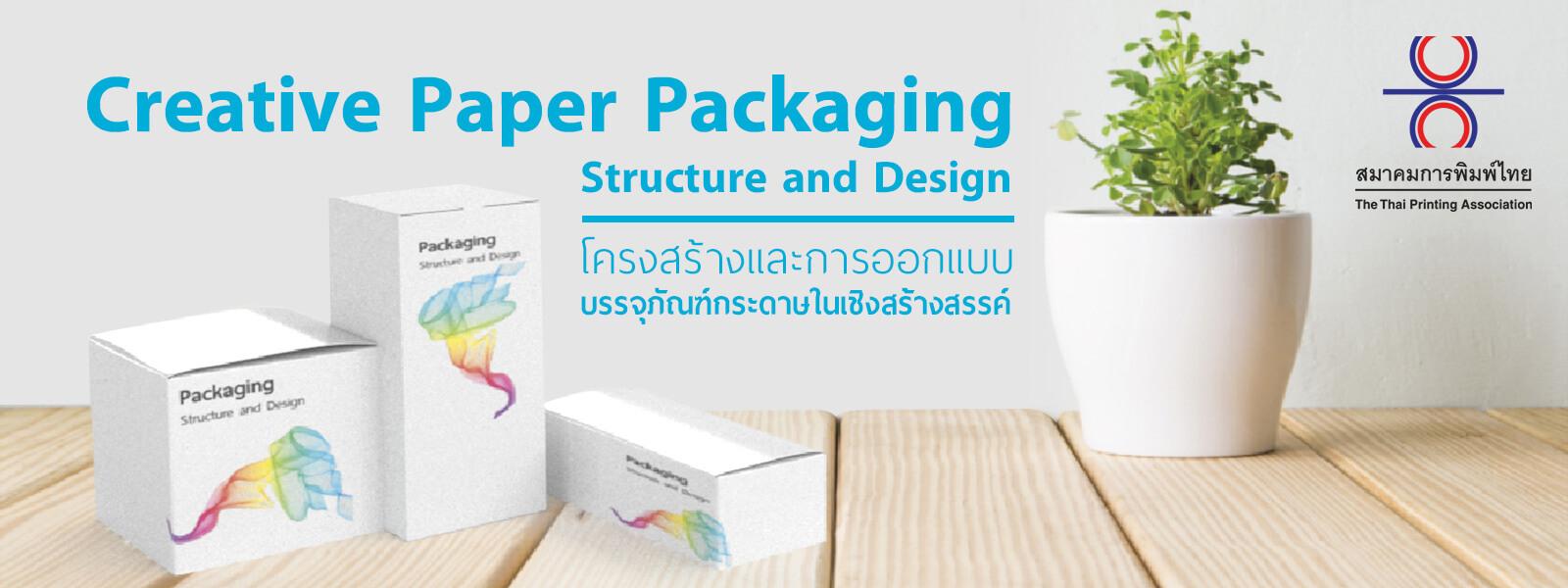 20180604_creative-paper-packaging-01