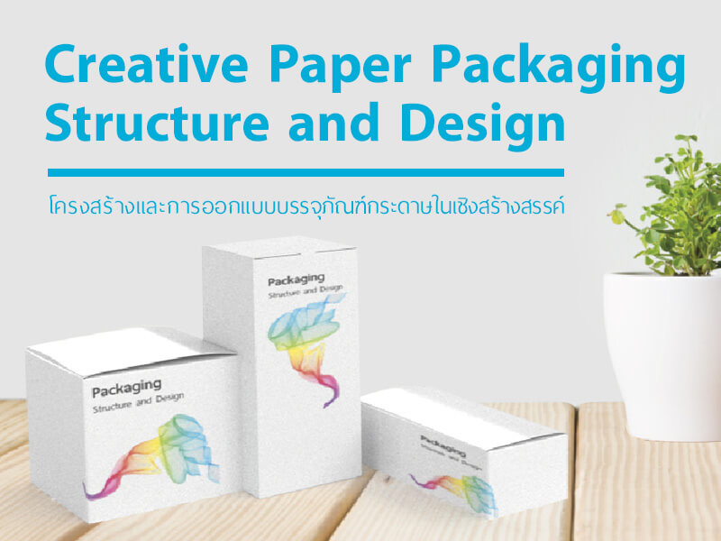 20180604_creative-paper-packaging-02