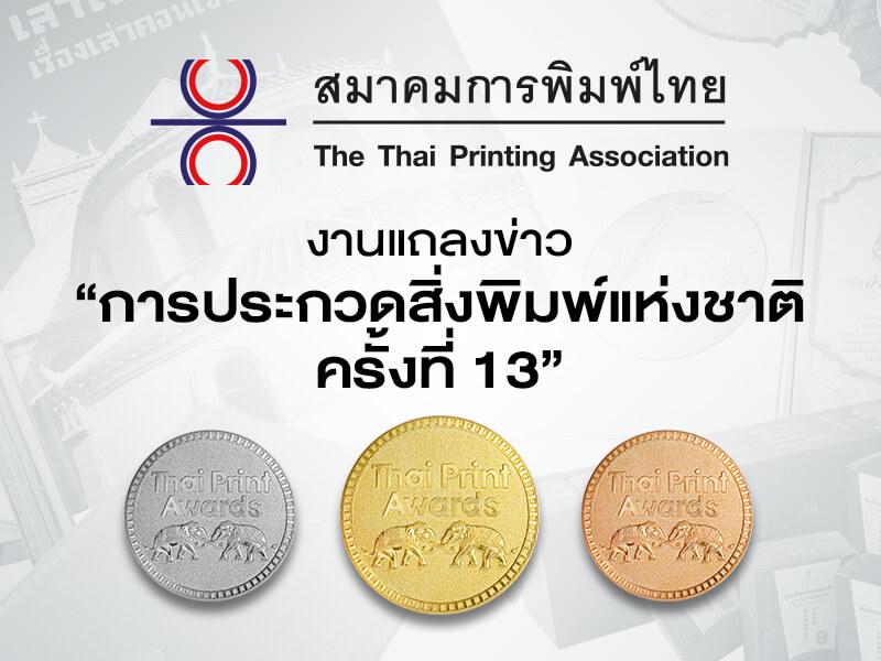 20180612_tpa13th-02