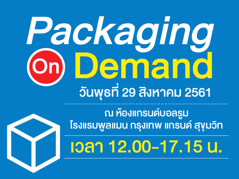 20180828_package-on-demand_800x600
