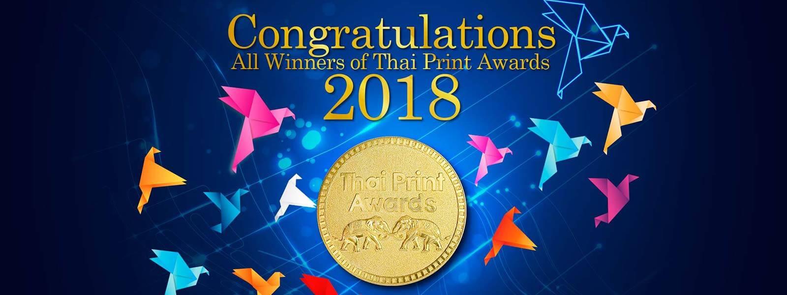13th Thai Print Awards 2-18