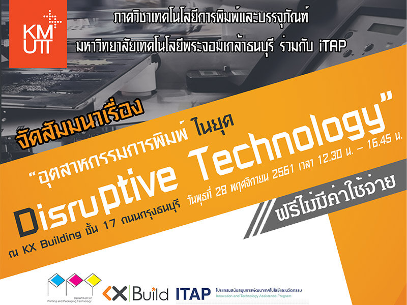 20181101_seminar-disruptive-technology_800x600