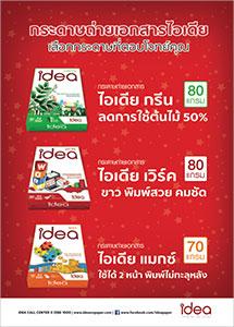 บริษัท ผลิตภัณฑ์กระดาษไทย จำกัด