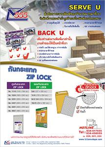 Seethong 555 Co.,Ltd.
