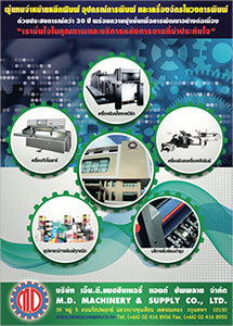 M.D. Machinery & Supply Co., Ltd.