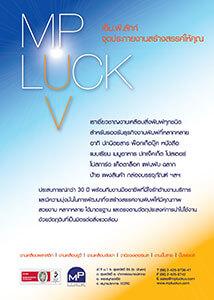 M.P.LUCK CO.,LTD.