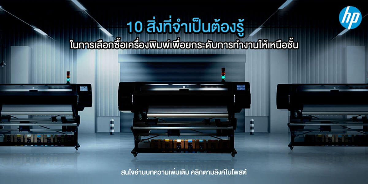 10 สิ่งที่จําเป็นต้องรู้ ในการเลือกซื้อเครื่องพิมพ์ เพื่อยกระดับการทํางานให้เหนือชั้น