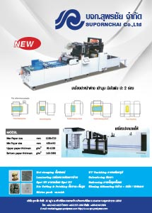 Supornchai Company Limited