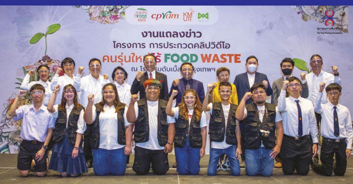 """โครงการการประกวดคลิปวิดีโอ """"คนรุ่นใหม่ไร้ Food Waste"""""""