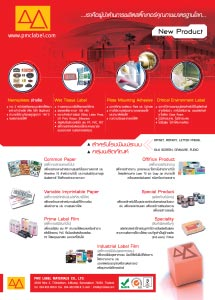 PMC Label Materials Co. Ltd.