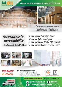 President Paper Converting Co.,Ltd.