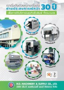 M.D. Machinery & Supply Co., Ltd.